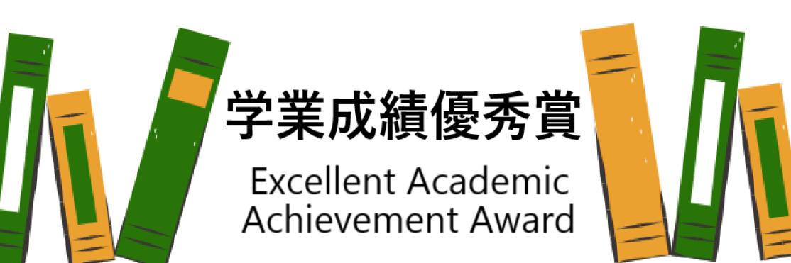 AcademicAchievementAward - コピー
